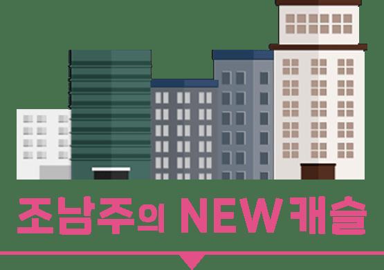 조남주의 NEW캐슬